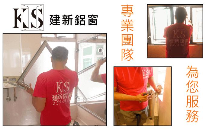 驗窗專業團隊建新鋁窗