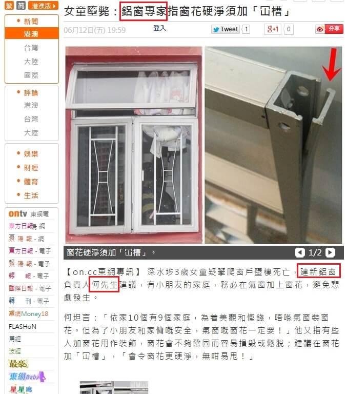 鋁窗專家受東方日報採訪,教授加固窗花之方法