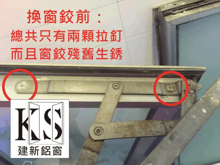 Why驗窗要換窗鉸? 換鉸流程首次大公開 http://www.kswindow.com.hk/?page_id=432